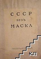 СССР безъ маска