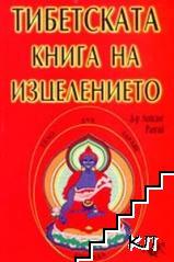 Тибетска книга на изцелението