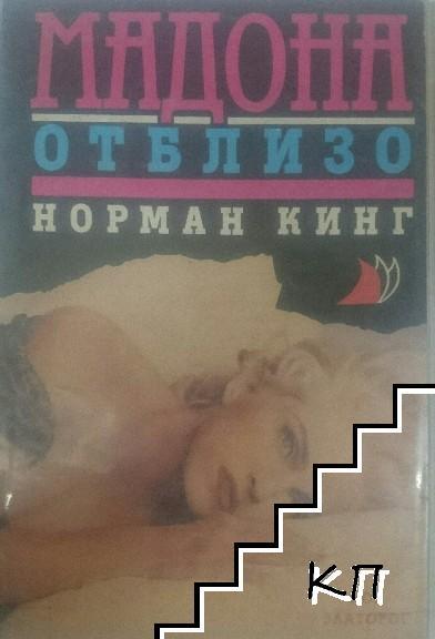 Мадона отблизо