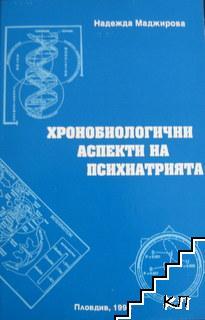 Хронобиологични аспекти на психиатрията