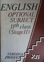 English Optional Subject for the 11th class (Stage II)