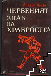 Червеният знак на храбростта