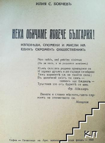 Нека обичаме повече България