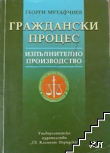 Граждански процес: Изпълнително производство