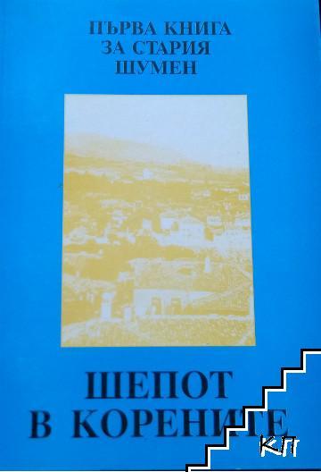 Шепот в корените: Първа книга за стария Шумен