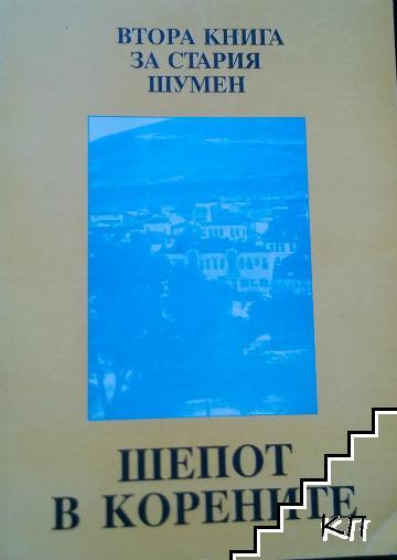 Шепот в корените: Втора книга за стария Шумен