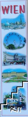 Книгоразделител Wien