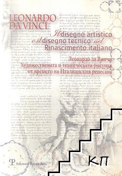 Леонардо да Винчи. Художествената и техническата рисунка от времето на Италианския ренесанс