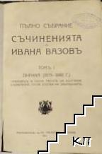 Пълно събрание съчиненията на Ивана Вазовъ. Томъ 1: Лирика 1875-1880