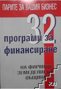 32 програми за финансиране