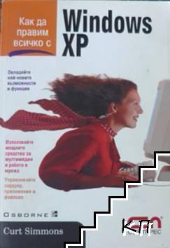 Как да правим всичко с Windows XP