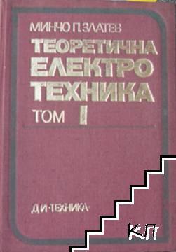 Теоретична електротехника. Том 1: Техническа електродинамика. Понятия и закони