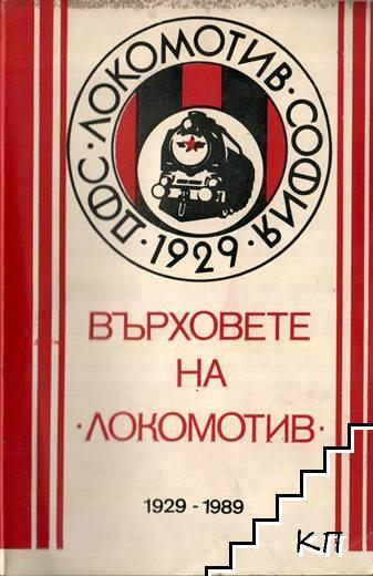 """Върховете на """"Локомотив"""" 1929-1989"""