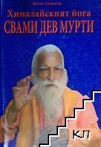 Хималайската йога на Свами Дев Мурти