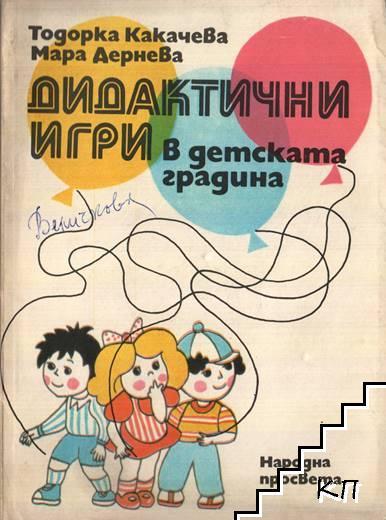 Дидактически игри в детската градина