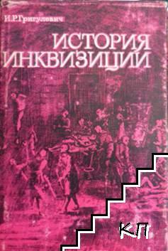 История инквизиции (XIII-XX вв.)