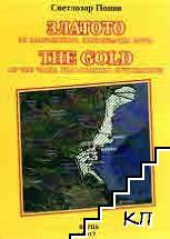 Златото на халколитната цивилизация - Варна