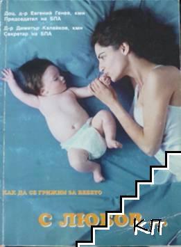 Как да се грижим за бебето с любов...