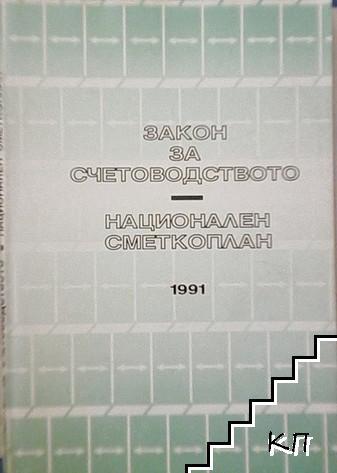 Закон за счетоводството. Национален сметкоплан. 1991