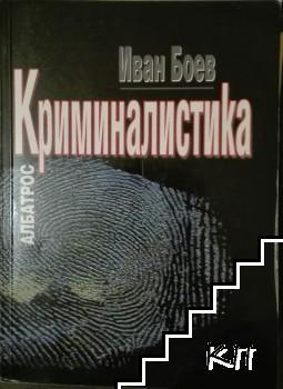 Криминалистика