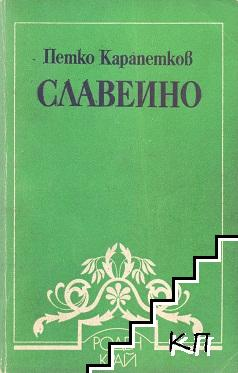 Славеино