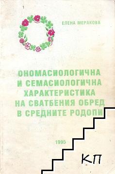 Ономасиологична и семасиологична характеристика на сватбения обред в Средните Родопи