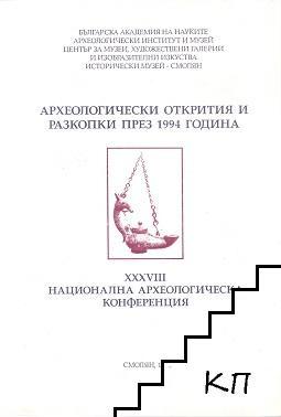 Археологически открития и разкопки през 1994 година