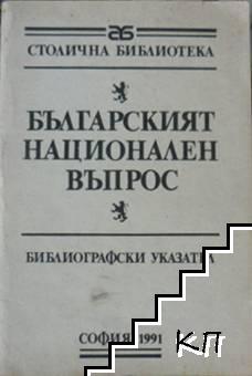 Българският национален въпрос