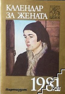 Календар за жената 1981