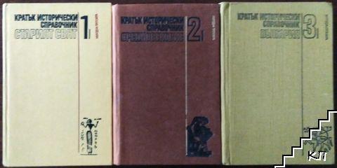 Кратък исторически справочник. Том 1-3