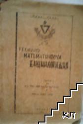 Технико-математическа енциклопедия