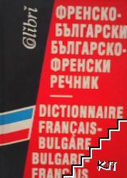 Френско-български, българско-френски речник