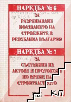 Наредба № 6 за разрешаване ползването на строежите в Република България. Наредба № 7 за съставяне на актове и протоколи по време на строителството