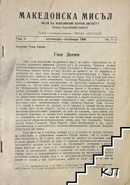 Македонска мисъл. Кн. 1-2 / септември-октомври 1946