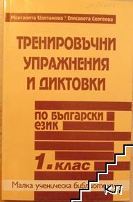 Тренировъчни упражнения и диктовки по български език за 1. клас