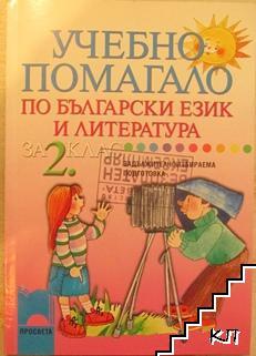 Учебно помагало по български език и литература за 2. клас
