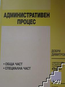Административен процес: Обща част. Специална част