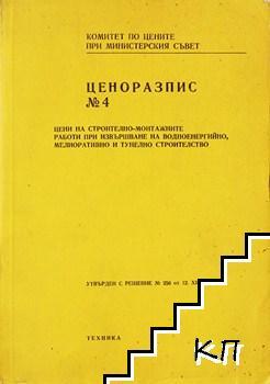Ценоразпис № 4. Цени на строително-монтажните работи при извършване на водноенергийно, мелиоративно и тунелно строителство