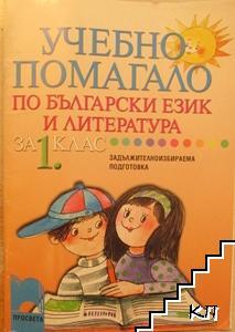 Учебно помагало по български език и литература за 1. клас
