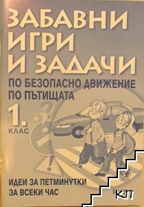 Забавни игри и задачи по безопасно движение по пътищата за 1. клас
