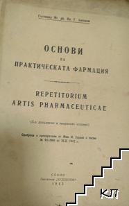 Основи на практическата фармация