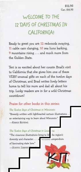 The Twelve Days of Christmas in California