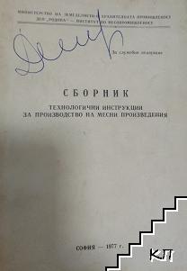 Сборник технологични инструкции за производство на месни произведения
