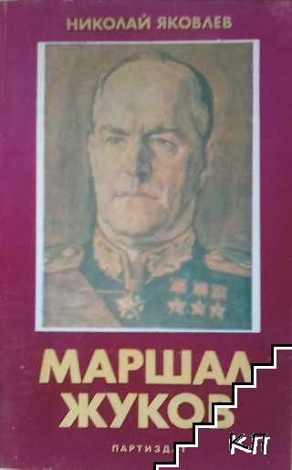 Маршал Жуков