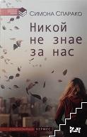 Никой не знае за нас