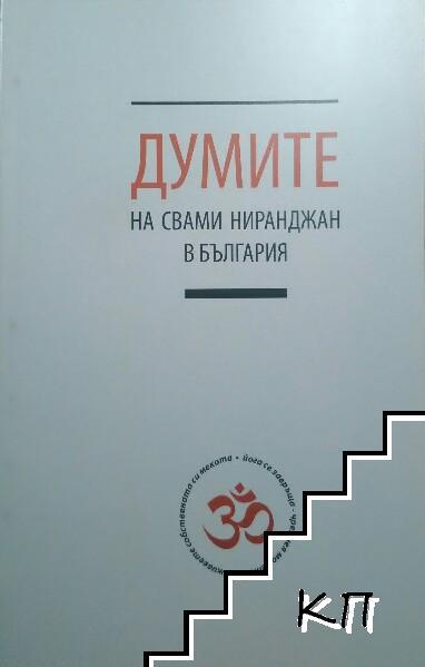 Думите на Свами Ниранджан в България