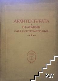 Архитектурата в България след 9 септември 1944 г.