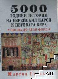5000 години история на еврейския народ и неговата вяра