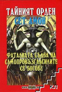 Тайният орден Сет-Амон
