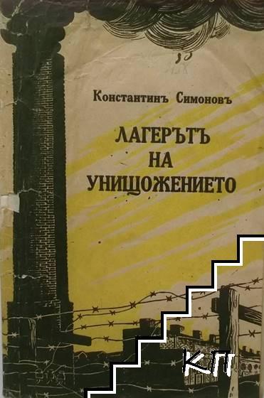 Лагерътъ на унищожението